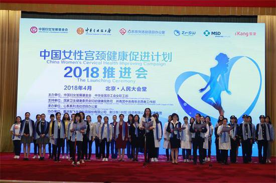 2018中国女性宫颈健康促进计划在京举办